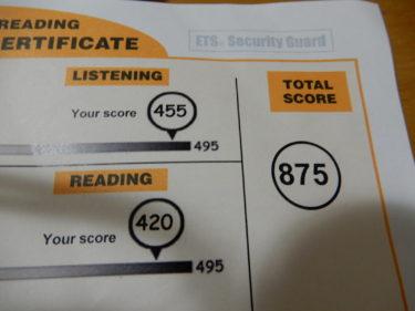 【TOEIC825点→875点への勉強法】実際の英語レベルは?おすすめ問題集も紹介!
