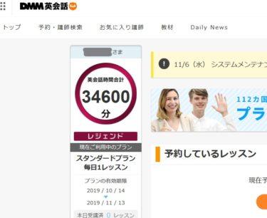 【受講歴5年・オンライン英会話・DMM英会話のおすすめ教材は?】