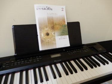 【大人になってピアノを再開】ジブリ、クラシックなどおすすめ教本紹介
