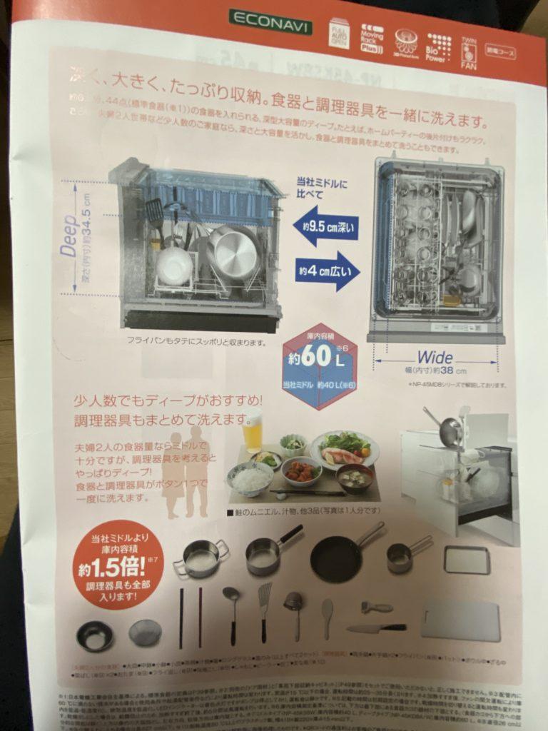 食器洗い乾燥機ディープタイプ